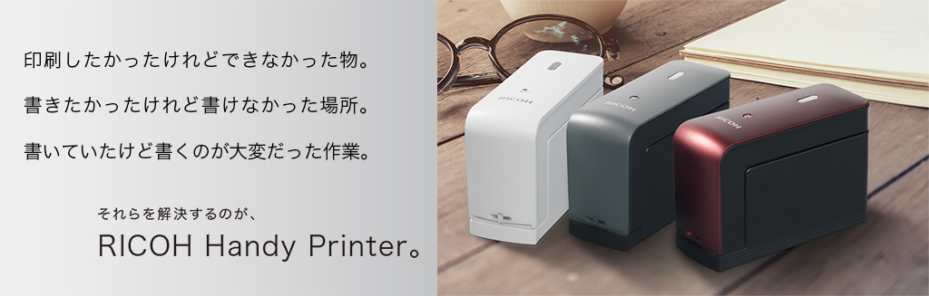 RICOH Handy Printer.jpg
