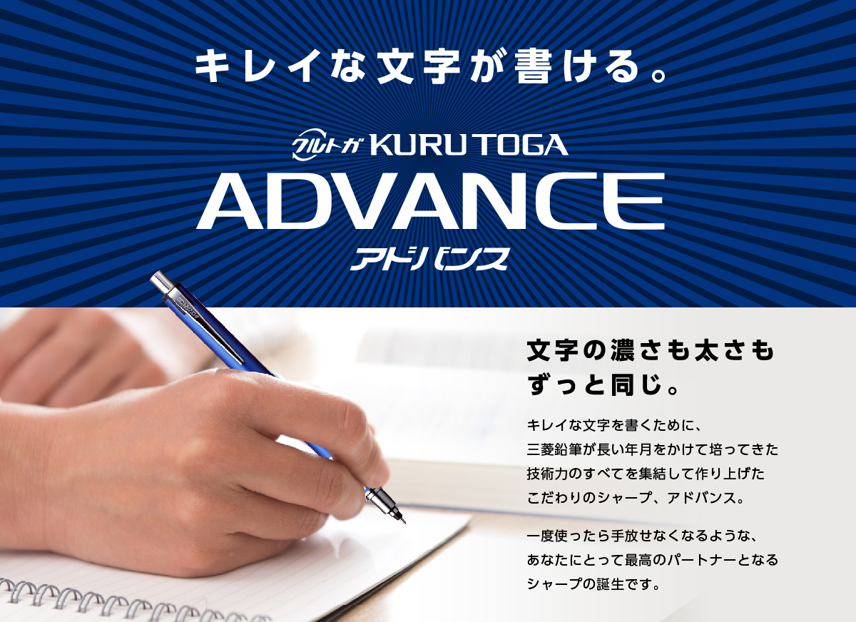 img_kurutoga_advance_main.jpg